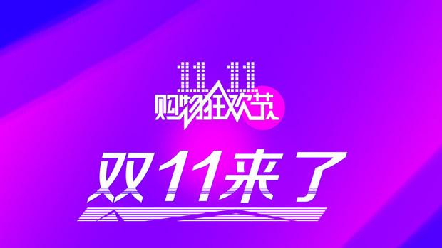 """发改委双11前发文:禁用""""仅限今日""""诱导消费"""